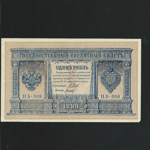 P. 15 Russia 1 Rouble 1898 (1915) with two prefix letters later printing EF - Colin Narbeth & Son Ltd.