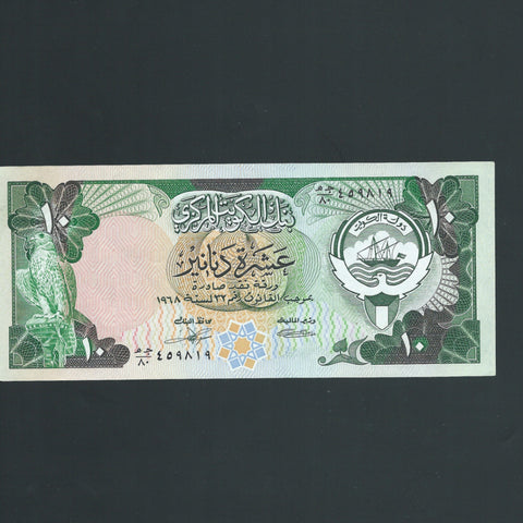 P.15d KUWAIT 10 Dinar 1991 , this is a Contraband note stolen by Iraqi forces GULF WAR . EF - Colin Narbeth & Son Ltd. - 1