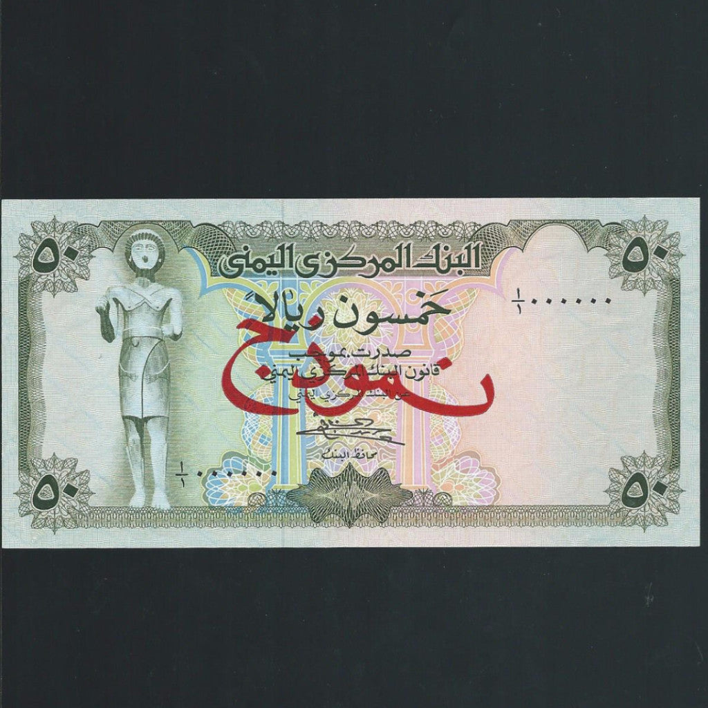 P.15 Yemen Arab Republic 50 Rials specimen, signature 7, UNC - Colin Narbeth & Son Ltd.