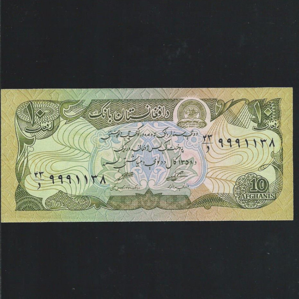 P.55 Afghanistan 10 Afghanis (1979) UNC - Colin Narbeth & Son Ltd. - 1