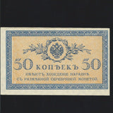 P. 31 Russia 50 Kopeks treasury small change notes (1915)