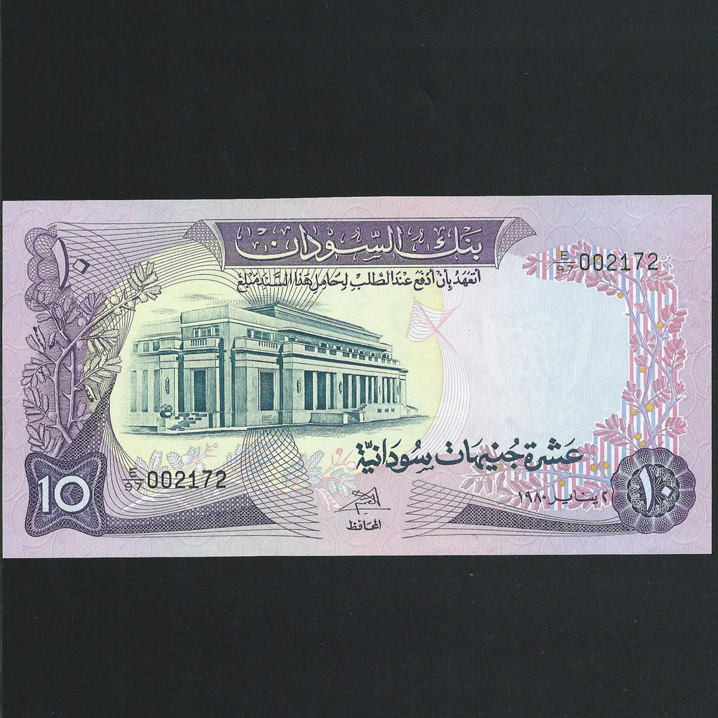 P.15c Sudan 10 Pounds (02.01.1980) UNC