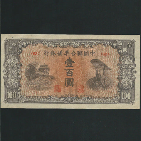 P. 88 China 100 Yuan (1945) Huang Ti at right, VF