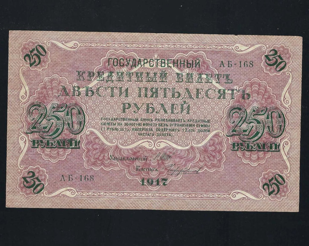 P. 36 Russia 250 Rouble (1917) Swastica on reverse in underprint, VF
