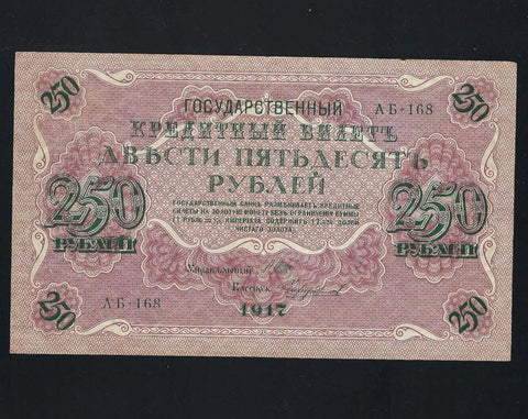 P.36 Russia 250 Rouble (1917) Swastica on reverse in underprint, VF