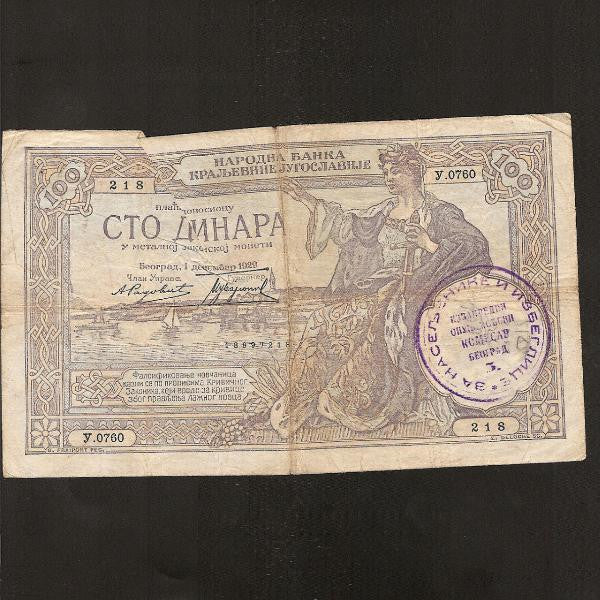 Yugoslavia/ Serbia Refugee hand-stamp (1941) WWII. Jelincic 161/15. Good - Colin Narbeth & Son Ltd.