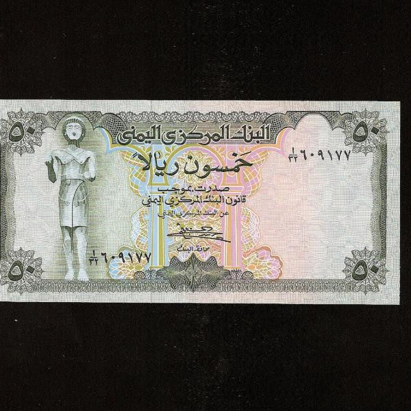 P.15B Yemen Arab Republic 50 Rials (1973) Fortified archway, signature 7. UNC - Colin Narbeth & Son Ltd.