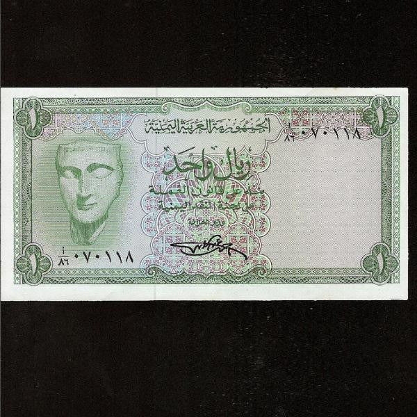 P. 6 Yemen Arab Republic 1 Rial (1969) Alabaster head. GDEF - Colin Narbeth & Son Ltd.
