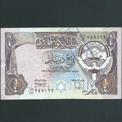 Kuwait 1/4 Dinar, taken from Iraqi POW with Bank of Kuwait stamp and MOD stamp as refused payment (98 notes in the MOD hoard) VF