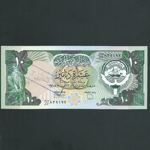 Kuwait 10 Dinar, taken from Iraqi POW with Bank of kuwait stamp and MOD stamp as refused payment (136 notes in MOD hoard), EF