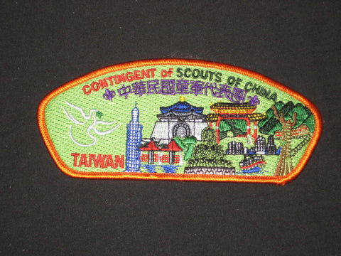 2007 World Jamboree Scouts of China Contingent JSP