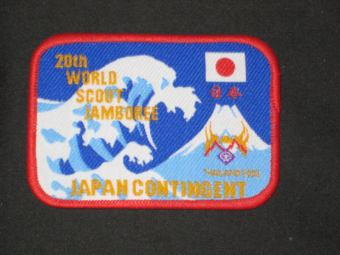 2003 World Jamboree Japan Contingent rectangular Patch