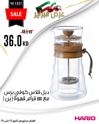 Double Glass Coffee Press FEB Special Offer