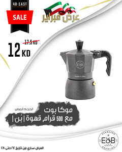 Classic Moka Pot FEB Special Offer