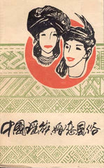 Minority Studies in China