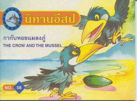 The Crow and the Mussel