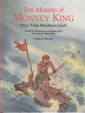 The Making of the Monkey King