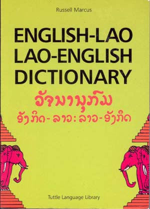 English-Lao/Lao-English Dictionary