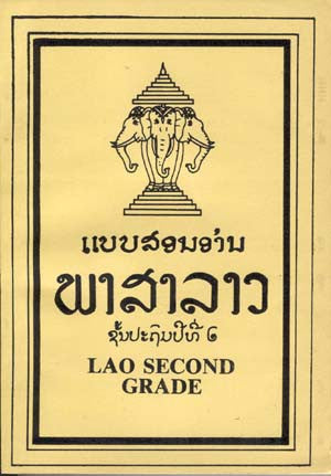 Lao Second Grade