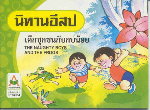 The Naughty Boys and the Frogs
