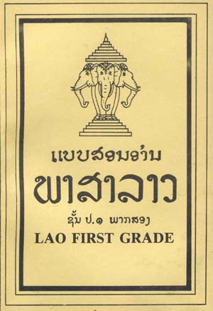 Lao First Grade