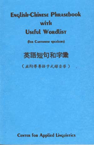 English-Chinese Phrasebook with Useful Wordlist (for Cantonese Speakers)