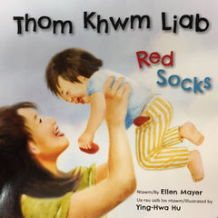 Thom Khwm Liab (Red Socks)