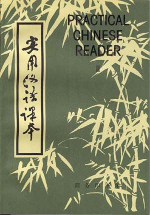 Practical Chinese Reader II