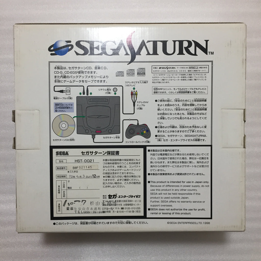 Boxed Skeleton Sega Saturn set - Region Free with RGB cable