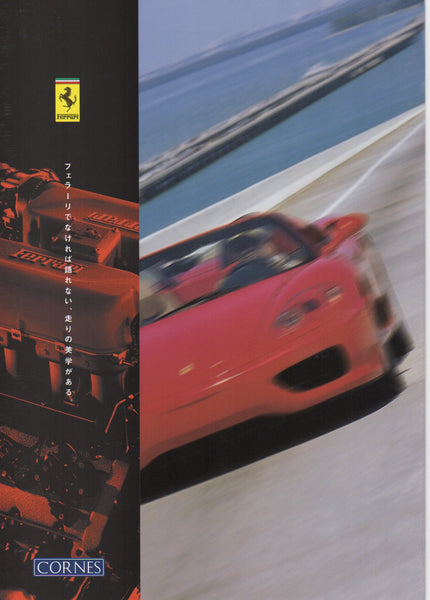 ferrari_&_maserati_of_japan_2001_my_cars-1_at_albaco.com