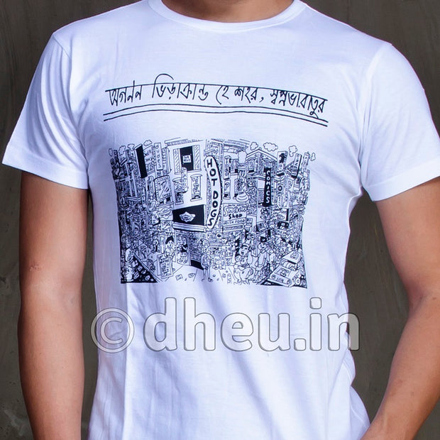 T Shirt-Bengali quotes - Boutique Dheu