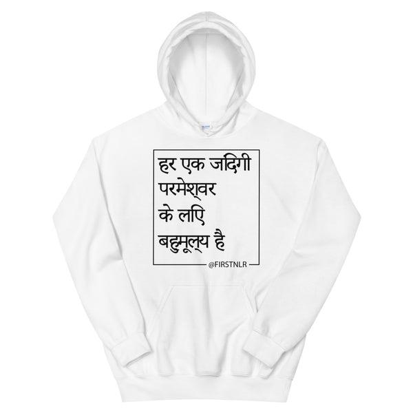 ESMTG Hoodie in Hindi