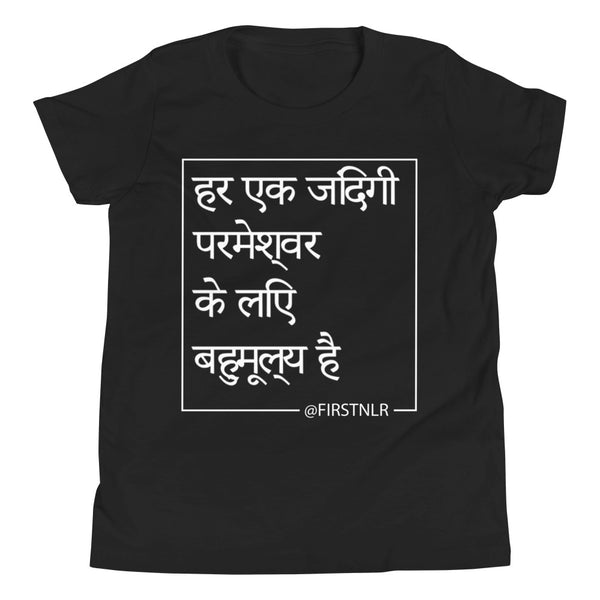 Kids ESMTG Short Sleeve Shirt in Hindi