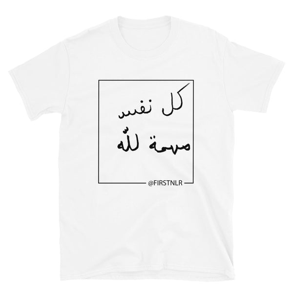 ESMTG Short Sleeve Shirt in Arabic