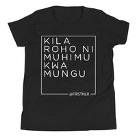 Kids ESMTG Short Sleeve Shirt in Swahili