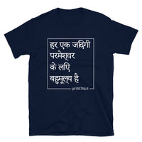 ESMTG Short Sleeve Shirt in Hindi