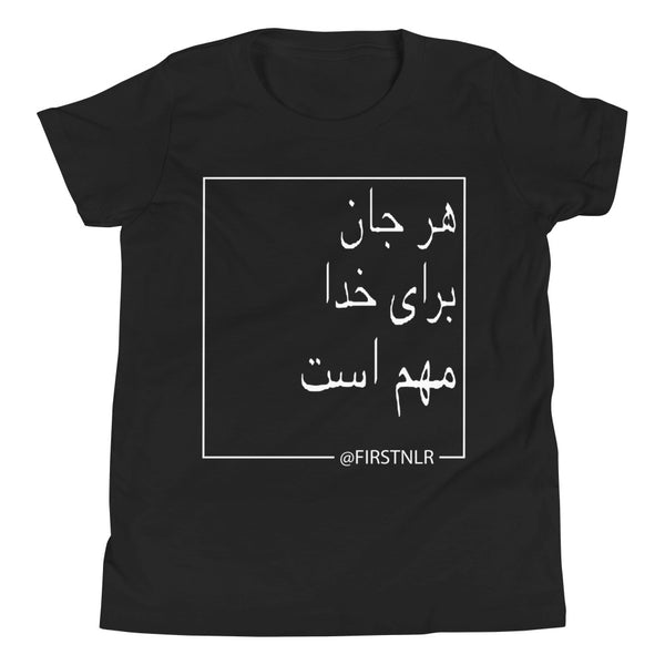Kids ESMTG Short Sleeve Shirt in Farsi