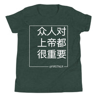 Kids ESMTG Short Sleeve Shirt in Chinese
