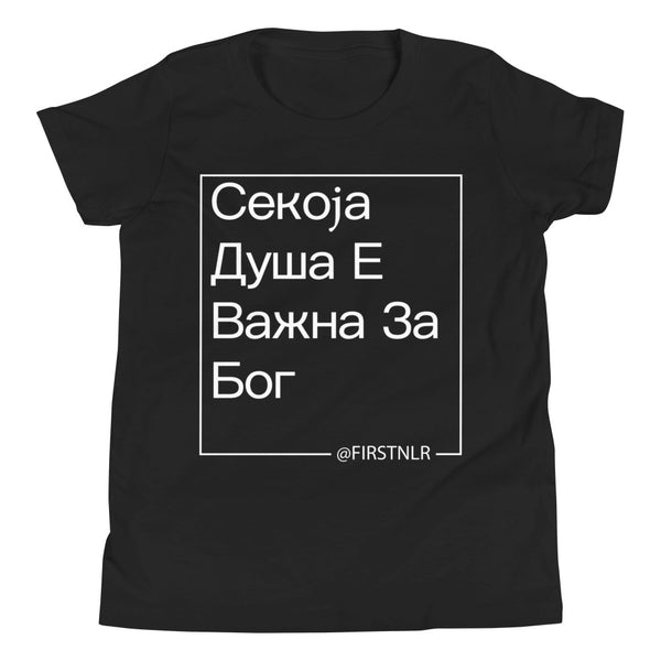 Kids ESMTG Short Sleeve Shirt in Macedonian