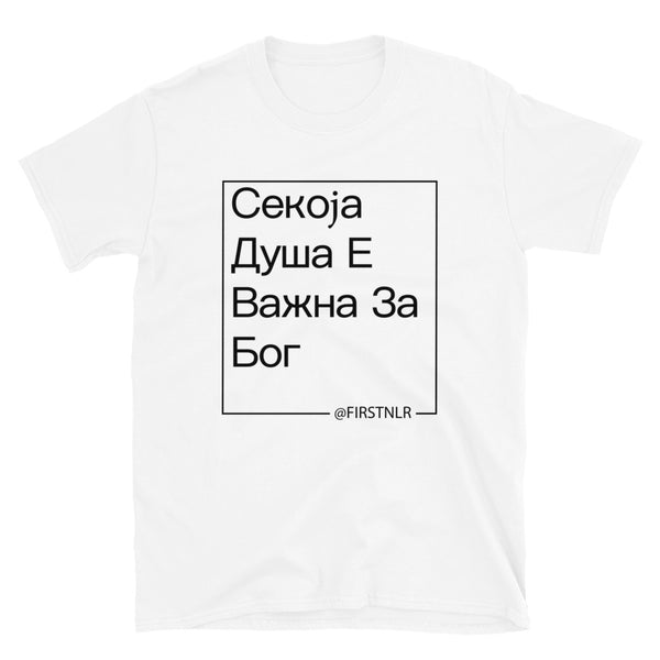 ESMTG Short Sleeve Shirt in Macedonian