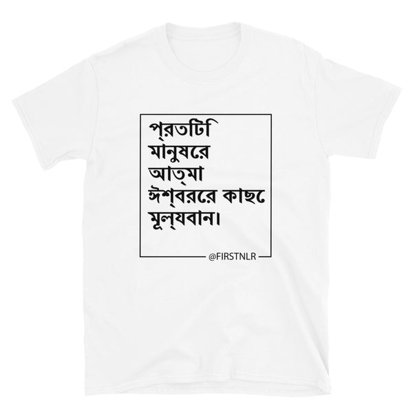 ESMTG Short Sleeve Shirt in Bengali