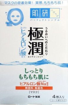 Gokujyun Facial Masks - Best Deep Moisturizer When Your Skin Needs Water, Not Oil