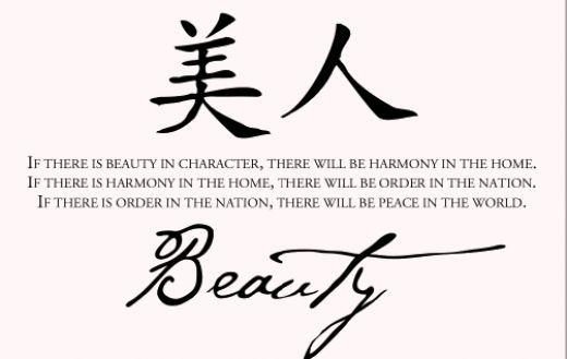 Buy Beauty Products paying homage to Chinese characters! Gain your chi and balance! There is no better balance with equilibrium! BUY SPIRITUAL PRODUCTS ONLINE!