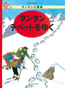 The Adventures of Tintin (Japanese Edition)