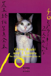 The Works of Nobuyoshi Araki -10: Chiro, Araki and 2 Lovers