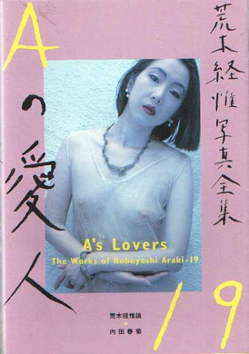 The Works of Nobuyoshi Araki -19: A's Lovers