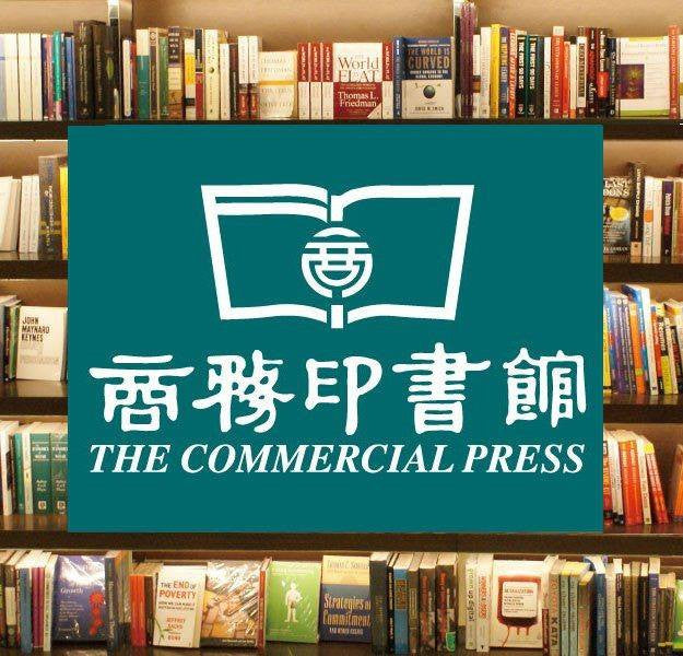 The Commercial Press - 商務印書館