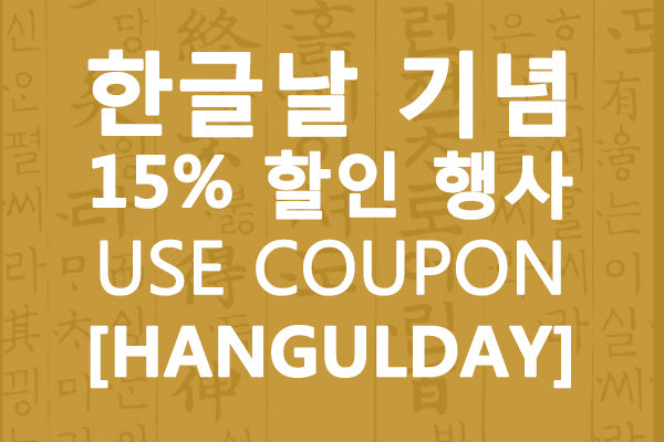kollectionk hangul deal
