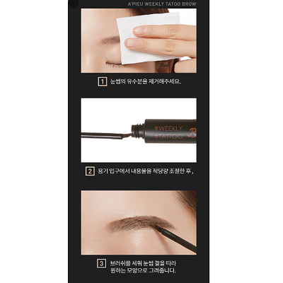A'PIEU Eyebrow DARK BROWN A'PIEU Weekly Tatoo Brow - KollectionK