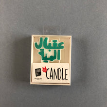 Load image into Gallery viewer, Candle 3a2beil el 100!(30,000LBP)